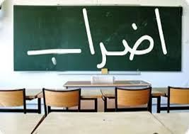 قرار باعتبار إضراب المعلمين غير شرعي